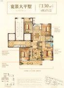 华鸿・万府4室2厅2卫130平方米户型图