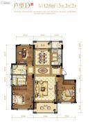 文鼎苑3室2厅2卫128平方米户型图