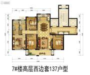 中梁翡翠滨江4室2厅2卫137平方米户型图
