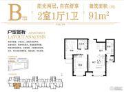 永泰城2室1厅1卫0平方米户型图