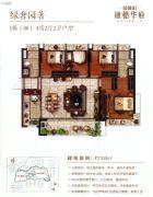 金融街融穗华府4室2厅2卫108平方米户型图