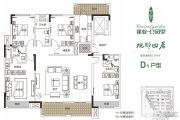 建业・公园里4室2厅3卫197平方米户型图