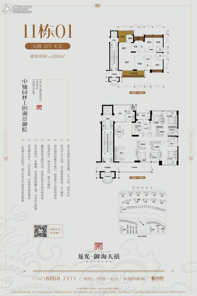 汕头_御海天禧_图片展示|楼盘动态|房产图库|报价