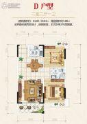 红星国际广场2室2厅1卫81--94平方米户型图