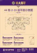 恒大城3室2厅2卫130平方米户型图