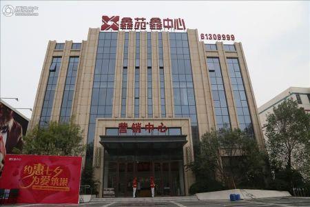 鑫苑・鑫中心