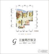 龙源府邸3室2厅2卫98--113平方米户型图