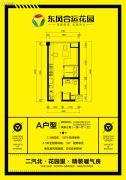 东风合运花园1室1厅1卫42--56平方米户型图