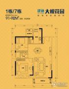 大悦花园2室2厅1卫90--92平方米户型图
