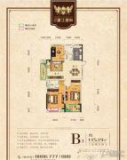 望江国际3室2厅2卫115平方米户型图