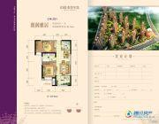 中铁秦皇半岛2室2厅1卫85平方米户型图