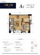 万科主场2室2厅1卫79平方米户型图
