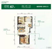 总部生态城・花溪谷2室2厅1卫67平方米户型图