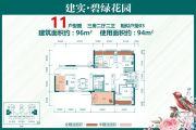 建实・碧绿花园二期3室2厅2卫96平方米户型图