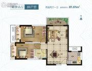 裕华行园2室2厅1卫81平方米户型图