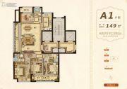 方远・天和水岸4室2厅3卫149平方米户型图