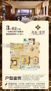 浯溪金苑3室2厅2卫115平方米户型图