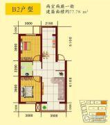 南台花园2室2厅1卫77平方米户型图