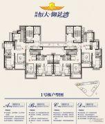 恒大御景湾3室2厅1卫95--110平方米户型图