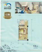三块石海洋乐园1室1厅1卫52平方米户型图