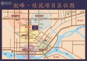 驼峰・佳苑交通图