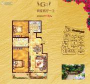 金色家园2室2厅1卫113平方米户型图
