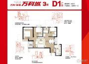 万科城3室2厅1卫87平方米户型图