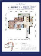 金悦澜湾&江南铜锣湾(商业)4室2厅2卫133平方米户型图