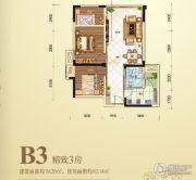 天成国际3室2厅1卫82平方米户型图