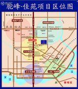 驼峰・佳苑规划图