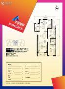 建华城市广场3室2厅2卫120平方米户型图
