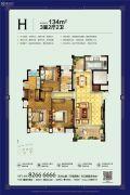 联发君悦华府3室2厅2卫134平方米户型图