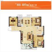 天纵城3室2厅1卫101--107平方米户型图