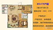 鑫江水青木华四期2室2厅1卫85平方米户型图