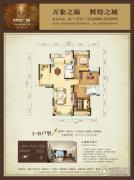 世贸广场3室2厅1卫137--139平方米户型图