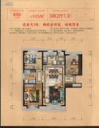 丽景中央城3室2厅1卫105平方米户型图