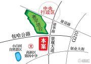 胜源滨河新城二期・泰茂天地交通图