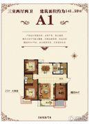 世纪名郡3室2厅1卫141平方米户型图