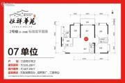 恒祥华苑3室2厅2卫135平方米户型图