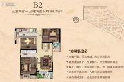 星联湾3室2厅1卫99平方米户型图
