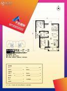 建华城市广场2室1厅1卫85平方米户型图