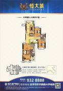 云浮恒大城3室2厅2卫141平方米户型图