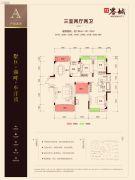 深业睿城3室2厅2卫136--141平方米户型图