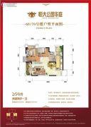 恒大雅苑2室2厅1卫65--66平方米户型图