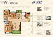 富丽金澜湾4室2厅2卫131平方米户型图