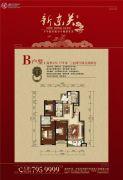 新东关3室2厅1卫129平方米户型图