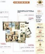 恒大帝景4室2厅3卫160平方米户型图
