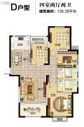 中建悦海和园4室2厅2卫136平方米户型图