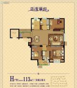蓝湾华庭3室2厅2卫113平方米户型图