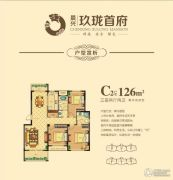 玖珑首府 多层3室2厅2卫126平方米户型图